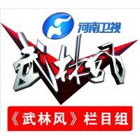 武林风栏目广告/主持人口播/字幕/硬广/河南卫视电视广告
