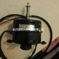 富阳火森电器供应YYF120-60/6 冷风机用电容运转异步电动机60W 除湿机电机