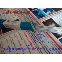 威欧丁53低温铝焊丝标准操作说明