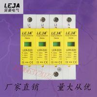LEJA/雷嘉电气二级试验三相浪涌保护器防雷器4PSPD电涌保护器避雷器家用工程可定制可OEM代加工