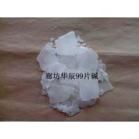 高度片碱 工业片碱 离子膜片碱邢台沙河工厂现货报出厂价