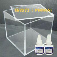 PMMA塑料胶水 共聚物,简称PMMA为1509压克力胶水