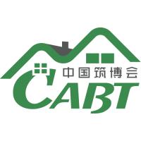 2018第二届中国(广州)国际绿色建筑建材与建筑工业化博览会