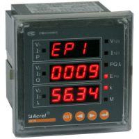 安科瑞PZ72-E4/J 多功能表 报警输出