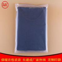 东莞凤岗东建成保暖衣包装袋服装自封口袋磨砂拉链袋生活用品塑料袋