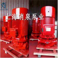 中央空调循环冷冻水泵消防水泵xbd-l2.8-5g-65-160消防式高压水泵离心泵立式管道泵