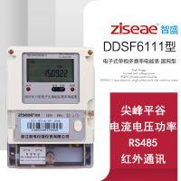 DDSF6111国网型电子式单相多费率电表 分时峰谷电表 复费率电能表 智盛