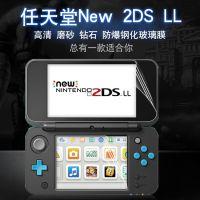 任天堂New 2DS LL保护膜钢化膜 防蓝光高清膜 2DS屏幕保护贴膜
