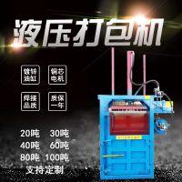 低价批发液压打包机 立式手动打包机报价