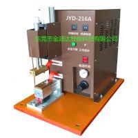 金源达大量供应优质产品 JYD-216A 单针点焊机
