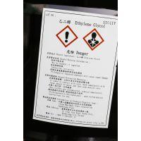 【台湾中纤】工业级 乙二醇(EG)99%