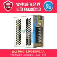 台达电源 PMC-12V035W1AA 12VDC输出 35W 台达电源