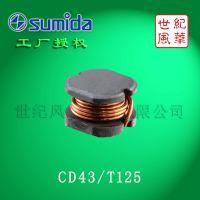 胜美达供应批量现货CD43T125官方正品可定制