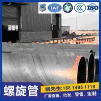贵州螺旋管Q235厂家价格 天燃气输送用 规格1420*12