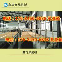 山西晋中鑫丰自动化生产腐竹油皮机 小型腐竹机的产量 大型腐竹机器生产线
