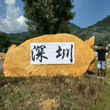 景观黄蜡石批发深圳黄蜡石多少钱一吨名富奇石刻字园林石厂家