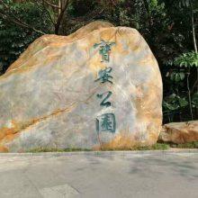 名富奇石场供应村口招牌石、村口景观石、小区园林石、扬州黄蜡石批发价