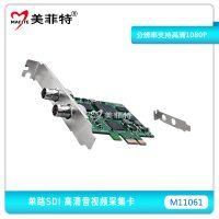 美菲特M11061单路1080P高清SDI音视频采集卡带环绕输出