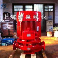 智能电动机消防泵上海羽泉电动机消防泵产家XBD-L2.8-35-125-160A