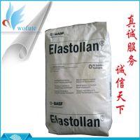 BASF巴斯夫Elastollan TPU E 1164D50 热塑性聚氨酯弹性体TPU