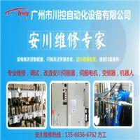 广州市川控自动化设备有限公司