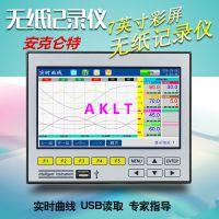 AKLT-R71007英寸真彩无纸记录仪