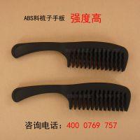 东莞手板模型打样厂家供应CNC数控加工ABS料梳子塑胶手板