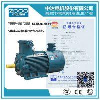 供应Y2VP-315M-6-90kW电机变频电动机中达zoda厂家