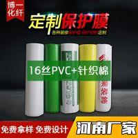 河南装修地面保护膜有什么用 pvc针织棉地板保护膜厂家专业生产