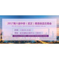 2017年武汉糖酒会暨葡萄酒烈酒展