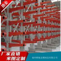 福建维航专业定制悬臂调节式货架 重型货架 五金钢管仓储置物架