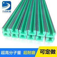 厂家供应超高分子 高耐磨CKG 聚乙烯链条导轨 直线导轨