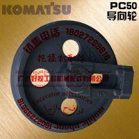 小松PC50挖掘机导向轮配件18027299616 小松50引导轮