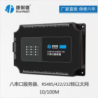 rj45转串口转换器串口转tcp/ip|三合一串口服务器/串口联网服务器