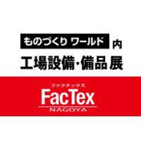 2018日本(大阪)工厂用品及设备展
