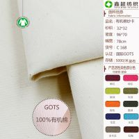 GOTS有机棉布32*32斜纹布面料普梳纯棉服装家纺斜纹布BCI良好棉布
