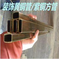 厂家H65黄铜方管 环保大规格空心方铜管 H62扁黄铜管