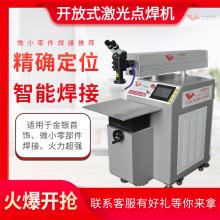 【大粤激光】五金饰品激光点焊机DY-ESW200 1.5P水箱 功率大 频率高速度快
