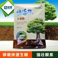 快活林厂家直销快速生根粉成活高树木果树移栽后用强力生根剂优质萘乙酸钠