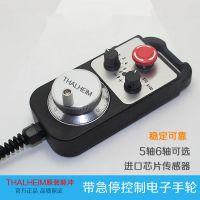 THALHEIM手轮8轴急停自动复位电子手轮 手动脉冲发生器HT941 急停5轴6轴