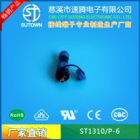 防水航空插头连接器 SP1310 6芯 ST13 速腾电子 5A 接头熔接
