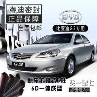 比亚迪G3汽车密封条车门全车隔音条防水防尘防撞胶条前机盖密封条加装配件