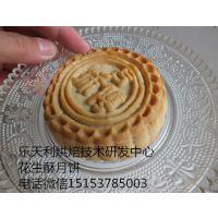 卢师傅花生酥月饼酥皮月饼制作过程_培训花生酥月饼技术