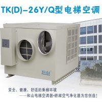 供应和山TK-26Y/Q高效环保单冷型电梯空调电梯专用空调