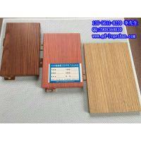 供应浙江仿木纹铝单板 木纹铝板吊顶 广东木纹铝单板厂家