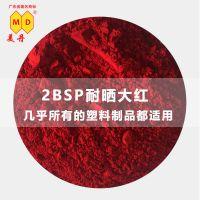 深圳工业用耐高温大红粉颜料黄光红2BSP耐晒大红塑料注塑