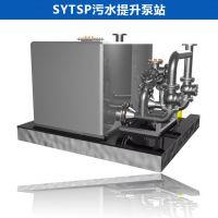 SYTSP-25-10-1.5/2一体化污水提升器思源厂家