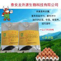蛋鸡预混料里面加什么添加剂能让鸡蛋壳颜色好看更光滑?