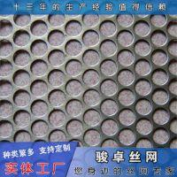冲孔网制造厂家 铝板冲孔网 椭圆型装饰冲孔网板量大从优