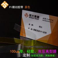 东莞市明大/MD 供应0.15mm双面耐高温聚酰亚胺胶带